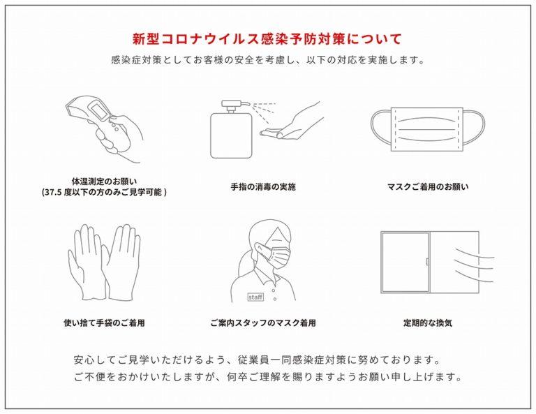 安成工務店 コロナウィルス感染対策