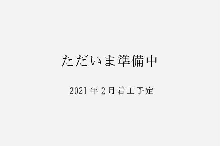 K様邸(下関市菊川)【2021年着工】