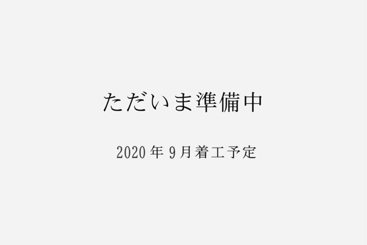 F様邸 (防府市高井) 【着工準備中】