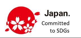 SDGsジャパンロゴマークの使用許可をいただきました。