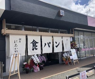 【商業開発部】銀座に志かわ 北九州八幡西店 OPEN!