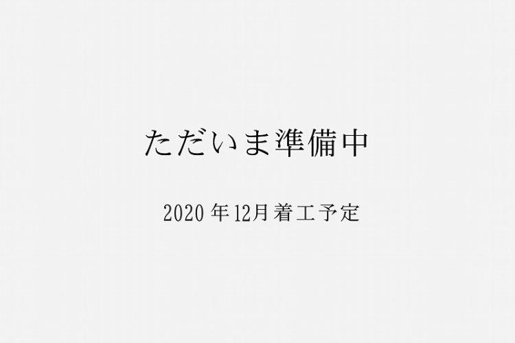 Y様邸(小倉北区)【着工準備中】