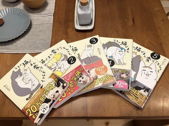 【周南】癒しの書