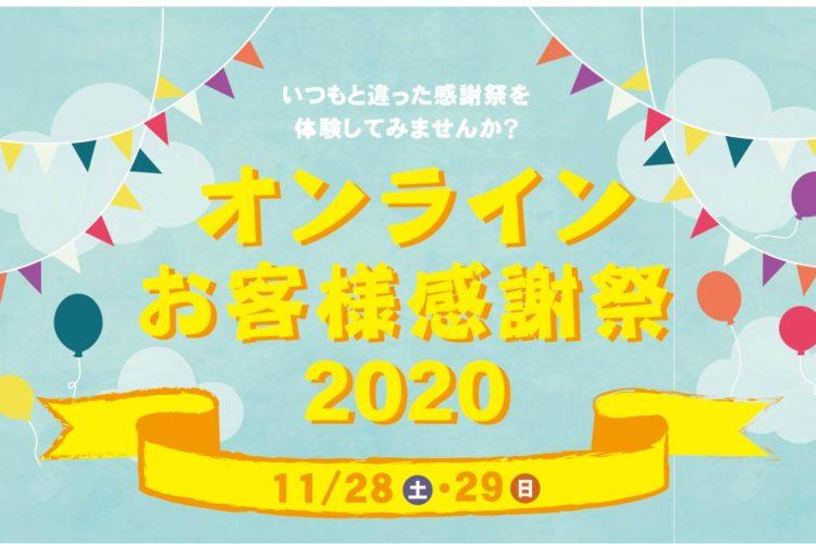 (28日)YASUNARIオンライン感謝祭2020(予約制)