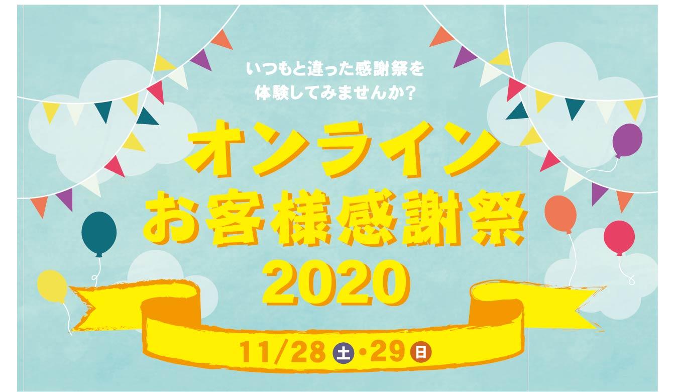 (29日) YASUNARIオンライン感謝祭2020(予約制)