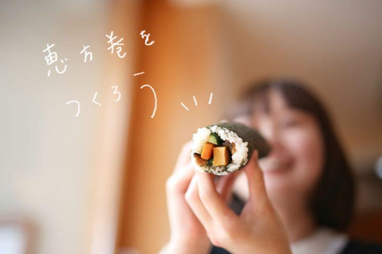 「ごはん部レシピで恵方巻を作ろう」 @宇部展示場「fino」