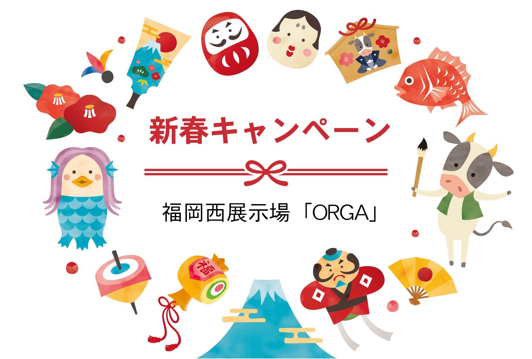 新春キャンペーン@福岡西展示場「ORGA」