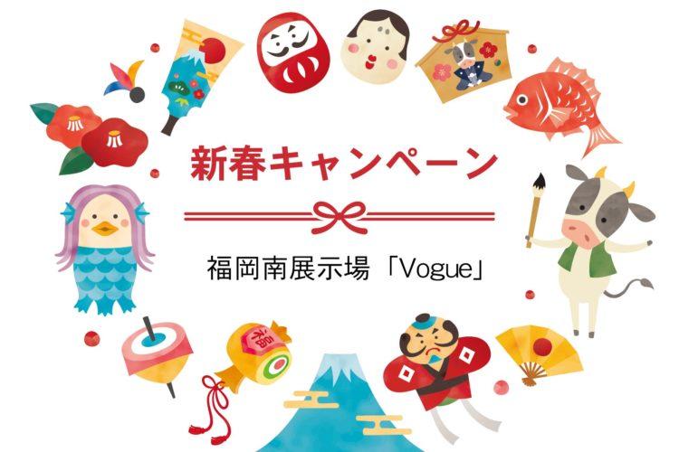 新春キャンペーン@福岡南展示場「Vogue」