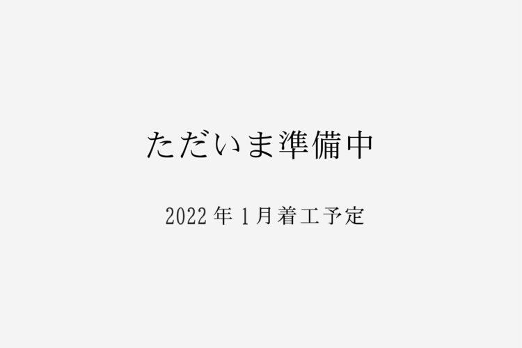Ⅰ様邸(小倉南区)【着工準備中】
