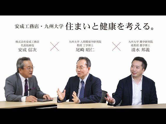 九州大学との共同研究について
