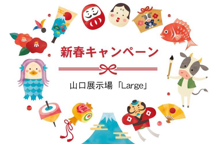 新春キャンペーン@山口展示場「Large」