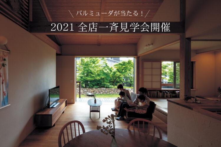 2021年「全店一斉見学会」開催