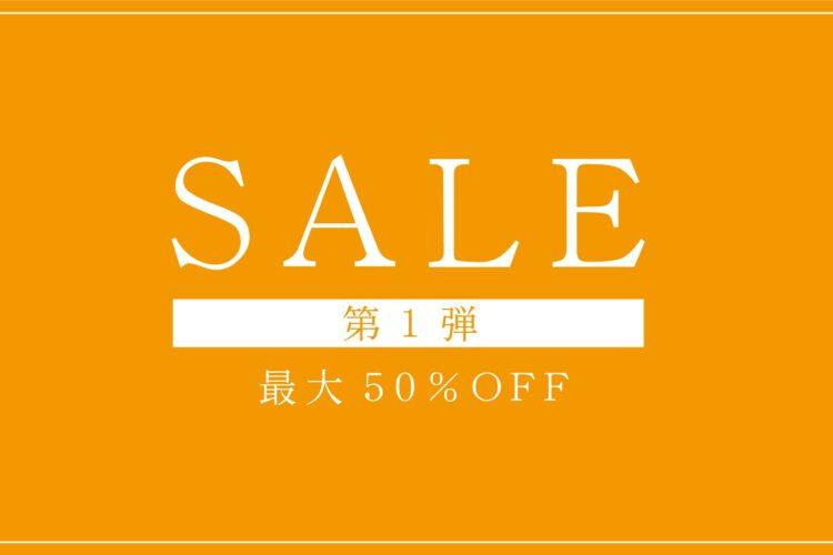 【第1弾】雑貨リニューアルSALE開催!最大50%OFF@下関市