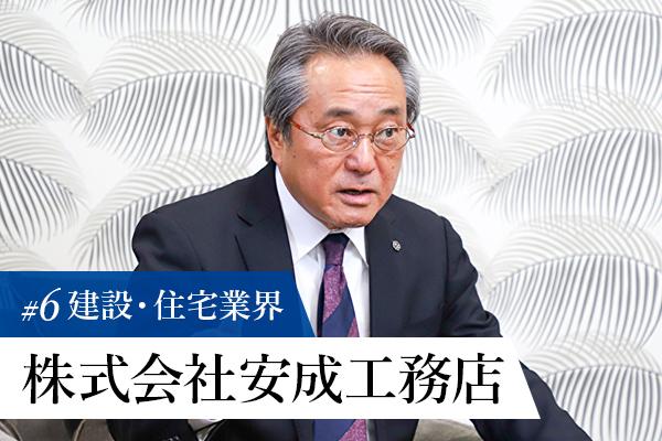 代表・安成信次のインタビュー記事がZUU onlineに掲載されました