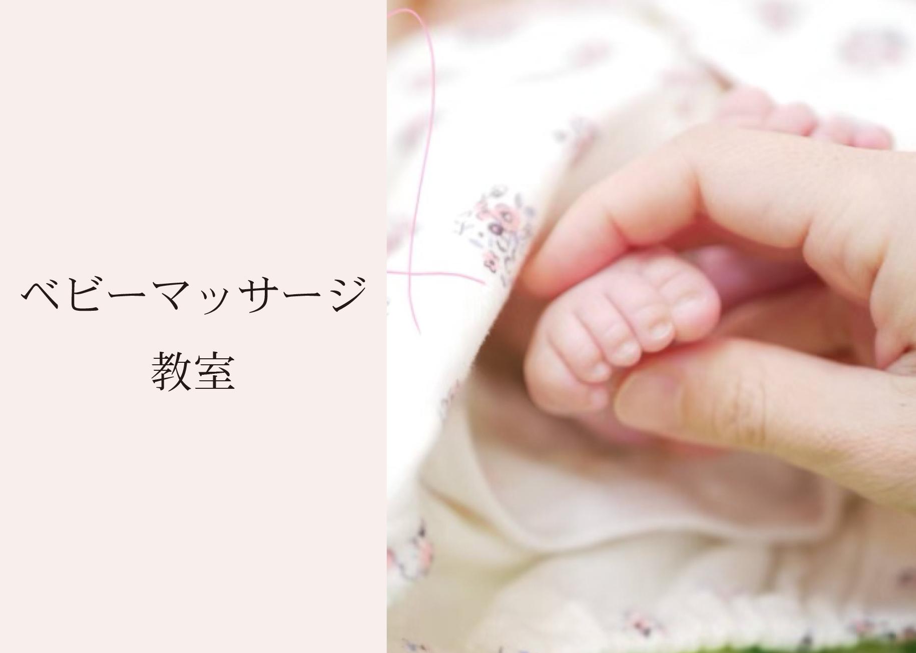 ベビーマッサージ教室@山口展示場「Large」//8/6(金)