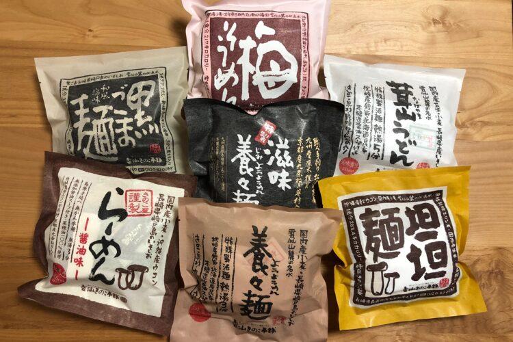 【北九州】養々麺