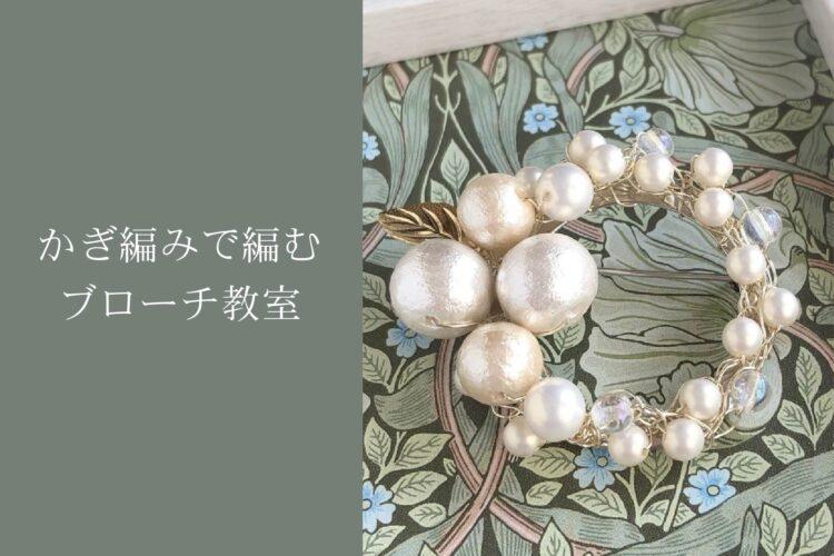 かぎ針で編むブローチ教室 @周南展示場「爽の家」