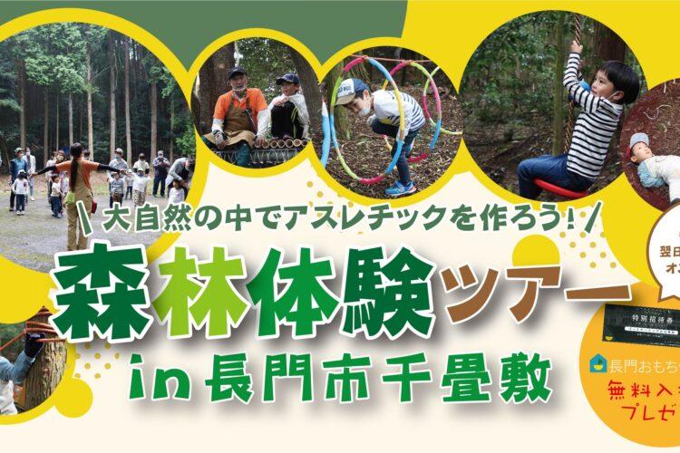 春の森林体験ツアー@長門市千畳敷