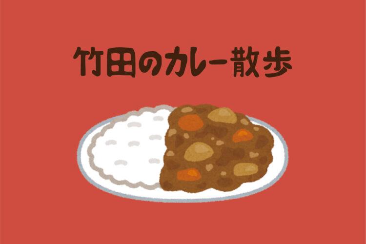 【総合企画室】Curry