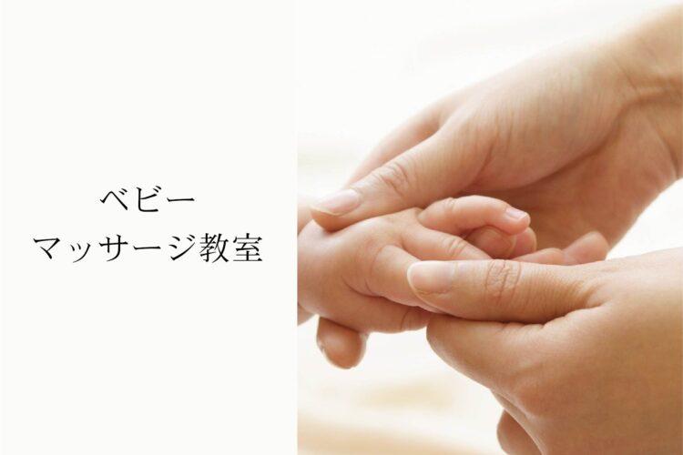 ベビーマッサージ教室 @周南展示場「爽の家」//9/17(金)