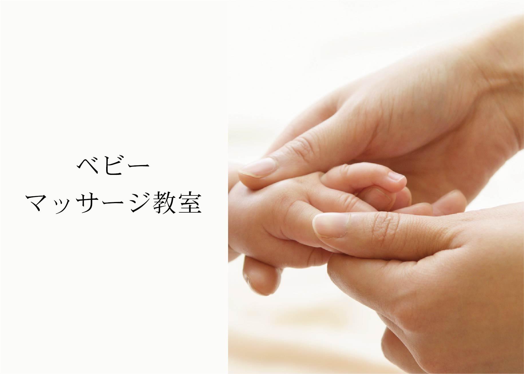 ベビーマッサージ教室 @周南展示場「爽の家」//7/29(木)