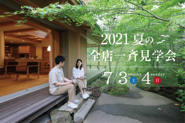2021年「夏の全店一斉見学会」開催