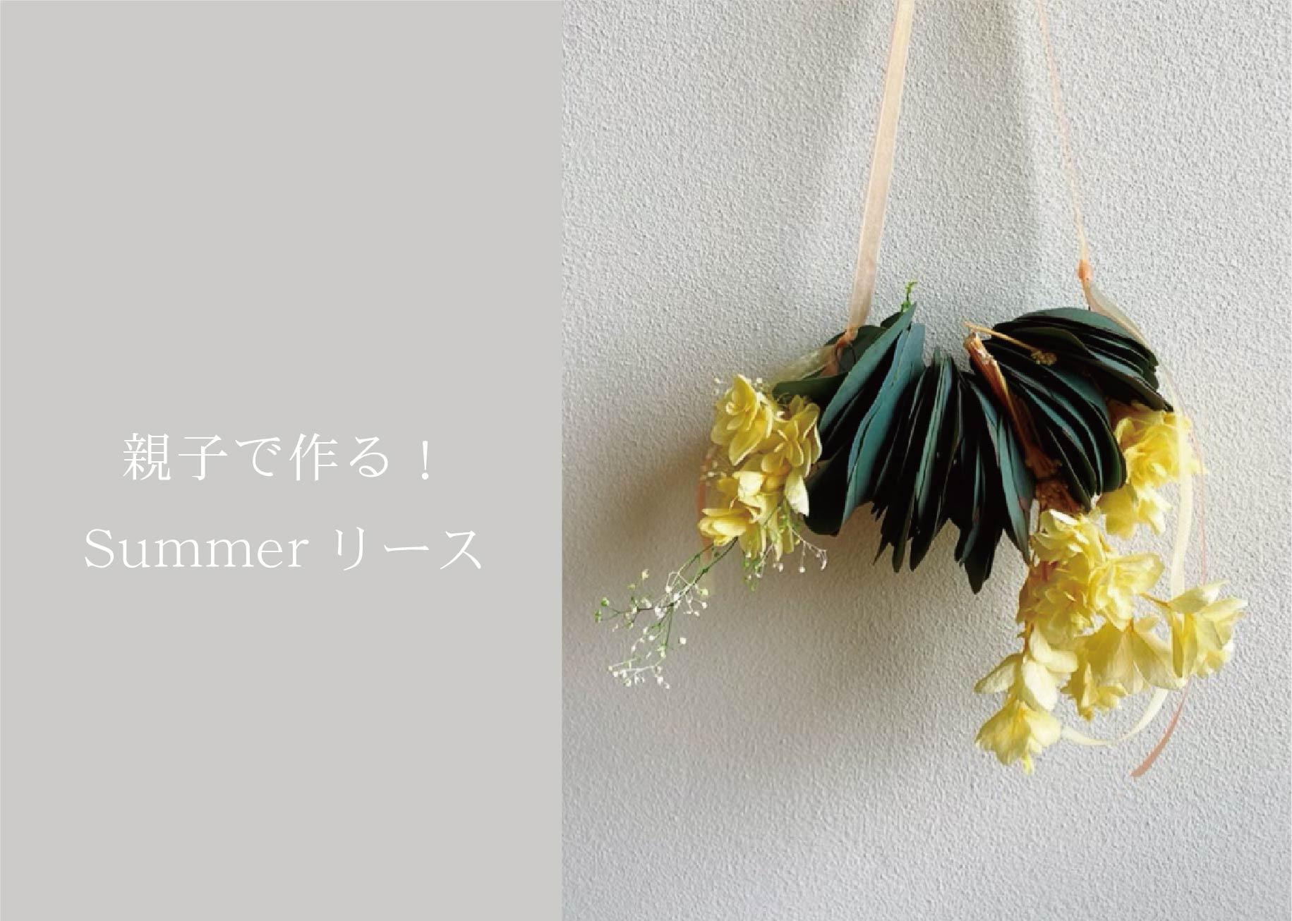 親子で作る!Summerリース@山口展示場「Large」//8月23日(月)