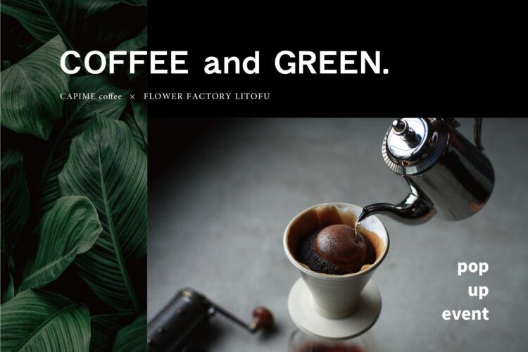 POP-UP EVENT ~COFFEE & GREEN ~@山口支店「nenrie」//9/17(金)~20(月・祝)