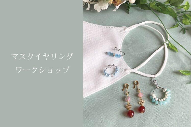 マスクイヤリング(天然石)ワークショップ @周南展示場「爽の家」//8/19(木)