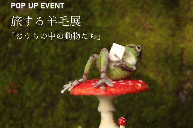 POP-UP EVENT 旅する羊毛展「おうちの中の動物たち」@山口支店「nenrie」//10/21(木)~24(日)