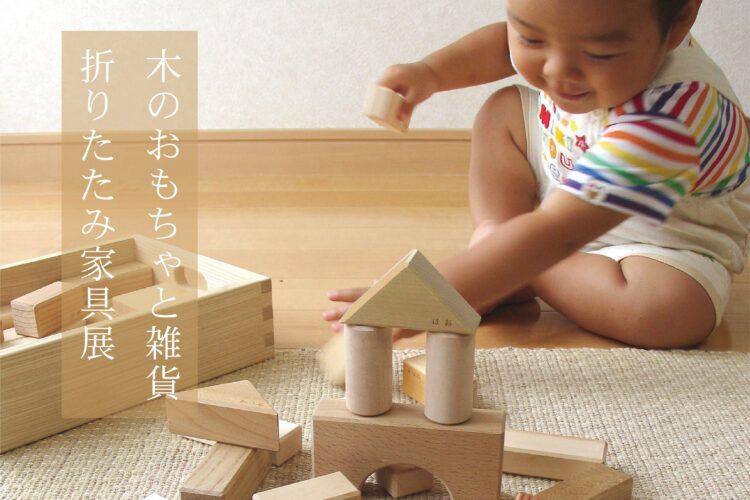 木のおもちゃと雑貨・折りたたみ家具展@福岡西展示場「ORGA」9/18(土)~30(木)
