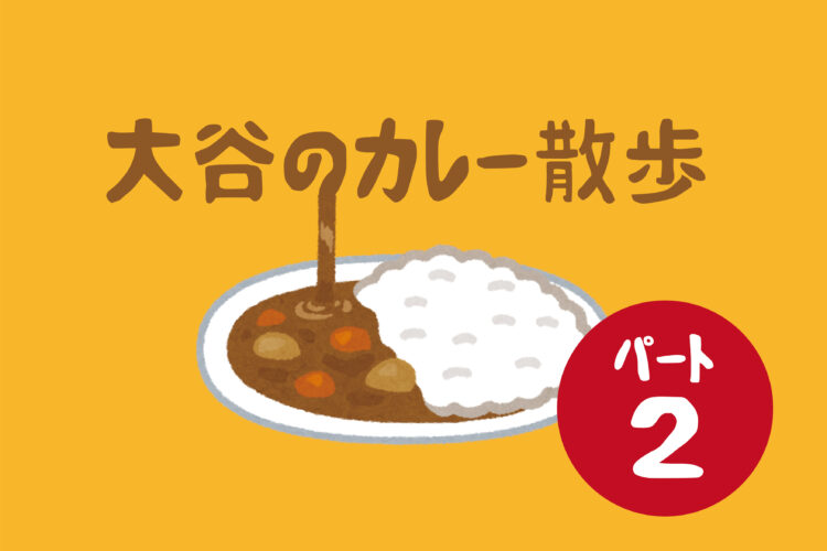 【総合企画室】カレー