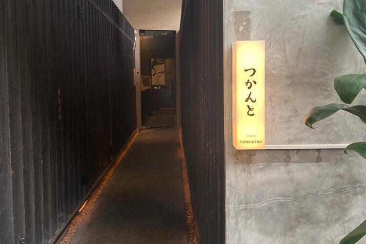 【福岡】新感覚のカツ