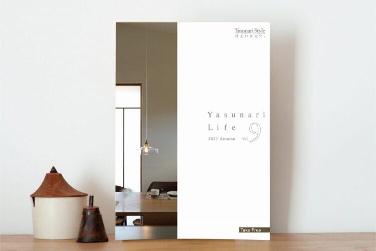 「YasunariLife vol.9」を発行しました。