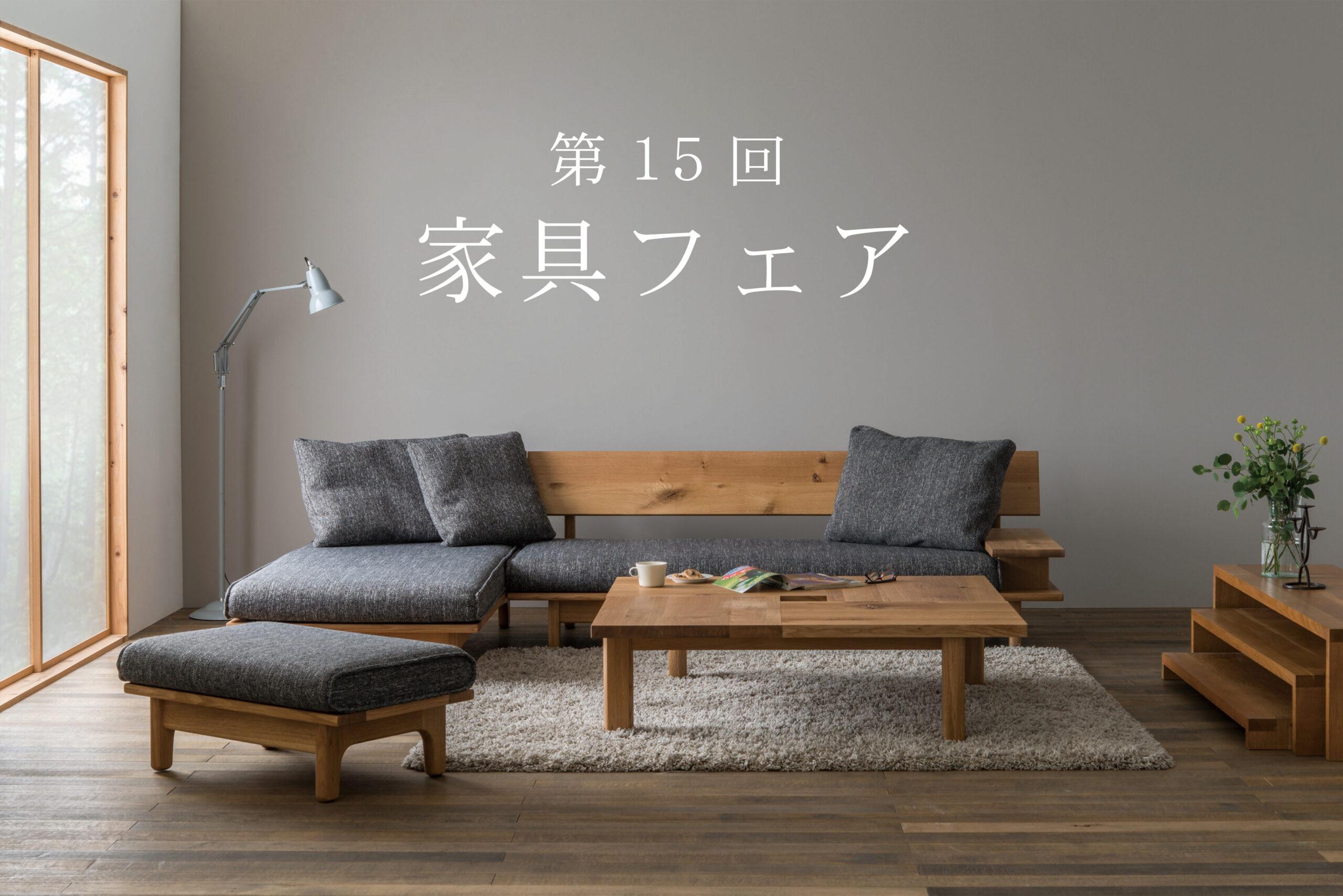 【第15回】家具フェア@下関エコショップCOM//10/23(土)~31(日)、11/3(水)~14(日)