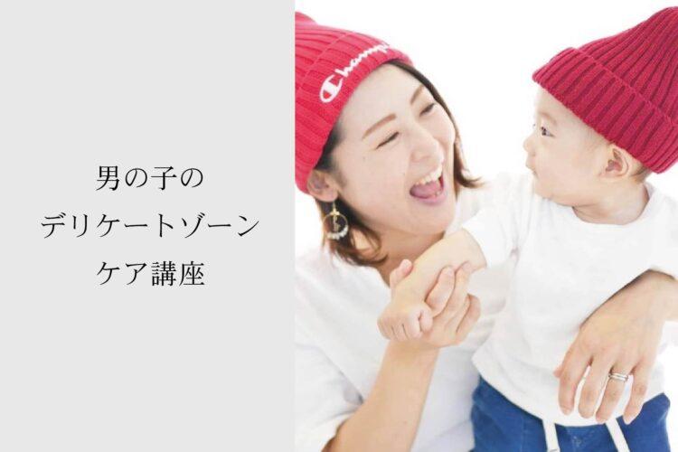 男の子のデリケートゾーンケア講座@山口展示場「Large」10/28(木)