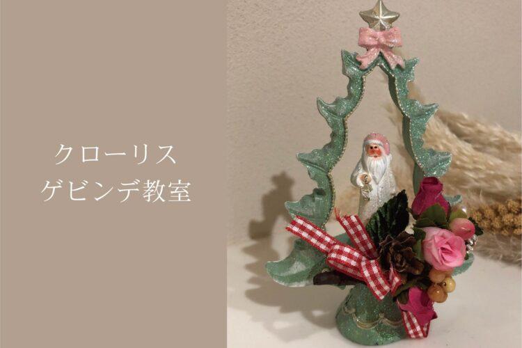 クローリスゲビンデ教室~クリスマスツリーに添えて~ @周南展示場「爽の家」