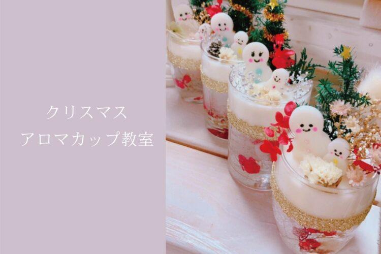 クリスマスアロマカップ教室 @周南展示場「爽の家」//11/22(月)